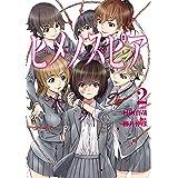 ヒメノスピア(2) (ヒーローズコミックス)
