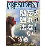 PRESIDENT(プレジデント)2019年8/16号(忘れない勉強法)