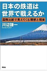 日本の鉄道は世界で戦えるか ~国際比較で見えてくる理想と現実 Kindle版