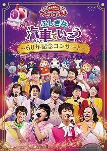 【メーカー特典あり】NHK「おかあさんといっしょ」ファミリーコンサートふしぎな汽車でいこう~60年記念コンサート~[DVD](オリジナルステッカー(ポストカードサイズ)付き)