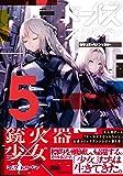 ドールズフロントライン 電撃コミックアンソロジー5 (電撃コミックスNEXT)