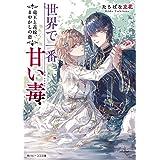 世界で一番甘い毒 竜王と花嫁、まやかしの恋 (角川ビーンズ文庫)