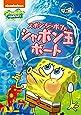 スポンジ・ボブ スポンジ・ボブのシャボン玉ボート [DVD]