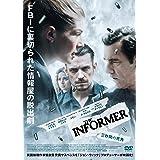 THE INFORMER 三秒間の死角 [DVD]