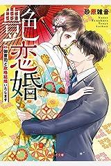 艶恋婚~御曹司と政略結婚いたします~ (ベリーズ文庫) Kindle版
