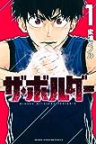 ザ・ボルダー(1) (コミックブルコミックス)