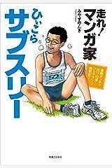 走れ!マンガ家ひぃこらサブスリー Kindle版