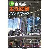 東京都主任試験ハンドブック 第31版