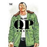QP完全版 1 (プレイコミックエクストラ)