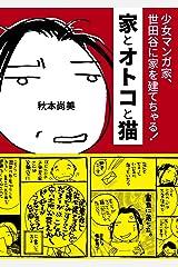 家とオトコと猫 ― 少女マンガ家、世田谷に家を建てちゃる! Kindle版
