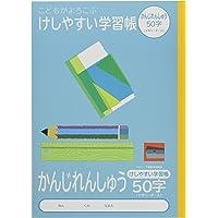 ナカバヤシ サラ消しノート 消しやすい学習帳 かんじれんしゅう 50字 NB51-KA50