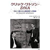 クリック・ワトソン・DNA : DNA 二重らせん構造発見への階梯