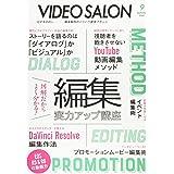 ビデオ SALON (サロン) 2020年 9月号