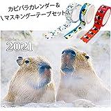 伊豆シャボテン本舗 カレンダー 2021年 カピバラ 伊豆シャボテン動物公園 マスキングテープ付き