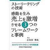 ストーリーテリングの技術-感動を生み売上を激増させる3つのフレームワークと事例: コンテンツマーケティングの教科書 (エベレスト出版)