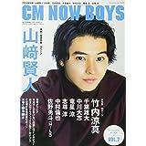 CM NOW BOYS VOL.7 (CM NOW 2017年10月号別冊)