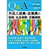 外国人役員・従業員の税務・社会保険・労働保険Q&A