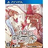 薔薇に隠されしヴェリテ - PS Vita