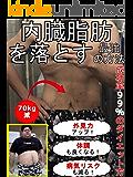 成功率99%のダイエット方【内臓脂肪を落とす最強の方法】