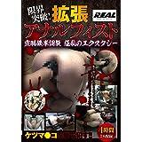 限界突破!拡張アナルフィスト 直腸鉄拳調教 狂乱のエクスタシー BLACK REAL/ケイ・エム・プロデュース [DVD]