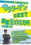 サラリーマンのままで副業1000万円