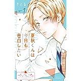 夏秋くんは今日も告白したい ベツフレプチ(1) (別冊フレンドコミックス)