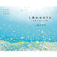 【Amazon.co.jp 限定】カレンダー2022 しあわせのうみ (月めくり・壁掛け)【特典データ:癒やしのPC壁紙…