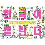 韓国語カレンダー2022【分けて使える韓国語一覧表付】 ([カレンダー])