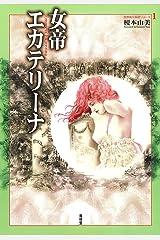 女帝エカテリーナ Kindle版