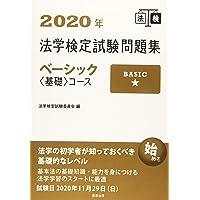 2020年法学検定試験問題集ベーシックコース