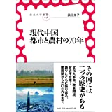 現代中国 都市と農村の70年 (放送大学叢書)