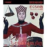 ざくろの色【アルメニア・ヴァージョン復元版】 Blu-ray