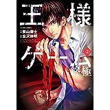 王様ゲーム 終極(2) (アクションコミックス)