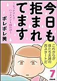 今日も拒まれてます~セックスレス・ハラスメント 嫁日記~ (7) (ぶんか社コミックス)