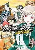 スーパーダンガンロンパ2 七海千秋のさよなら絶望大冒険 3 (BLADEコミックス)