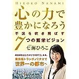 心の力で豊かになろう ―不況を吹き飛ばす7つの繁栄ビジョン― (OR BOOKS)