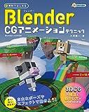 無料ではじめるBlender CG アニメーションテクニック ~3DCGの構造と動かし方がしっかりわかる 【Blender 2.8対応版】