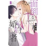きみは面倒な婚約者【電子限定特典付き】 3 (Love Jossie)