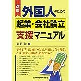改訂 外国人のための起業・会社設立支援マニュアル