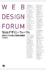 Webデザイン・フォーラム 10人のプロが教える原則と経験則 Kindle版