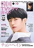 韓国TVドラマガイド(88) (双葉社スーパームック)