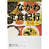 かながわ定食紀行〈第6巻〉特盛編 (かもめ文庫―かながわ・ふるさとシリーズ)