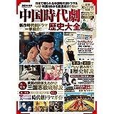 中国時代劇歴史大全 2021年度版 (扶桑社ムック)