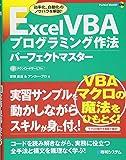 ExcelVBAプログラミング作法パーフェクトマスター (Perfect Master)