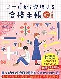 ゴールから発想する合格手帳 桜 改訂版