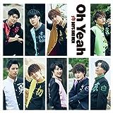 【Amazon.co.jp限定】Oh Yeah(初回限定盤A)(DVD付)(特典:メガジャケ(初回限定盤A絵柄)付)