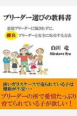 ブリーダー選びの教科書 Kindle版