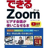 できるZoom ビデオ会議が使いこなせる本 (できるシリーズ)