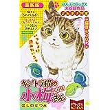 デラックスねこぱんち キジトラ猫の小梅さん 2021 (にゃんCOMI廉価版コミック)