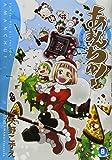 あまんちゅ!  8 (BLADEコミックス)